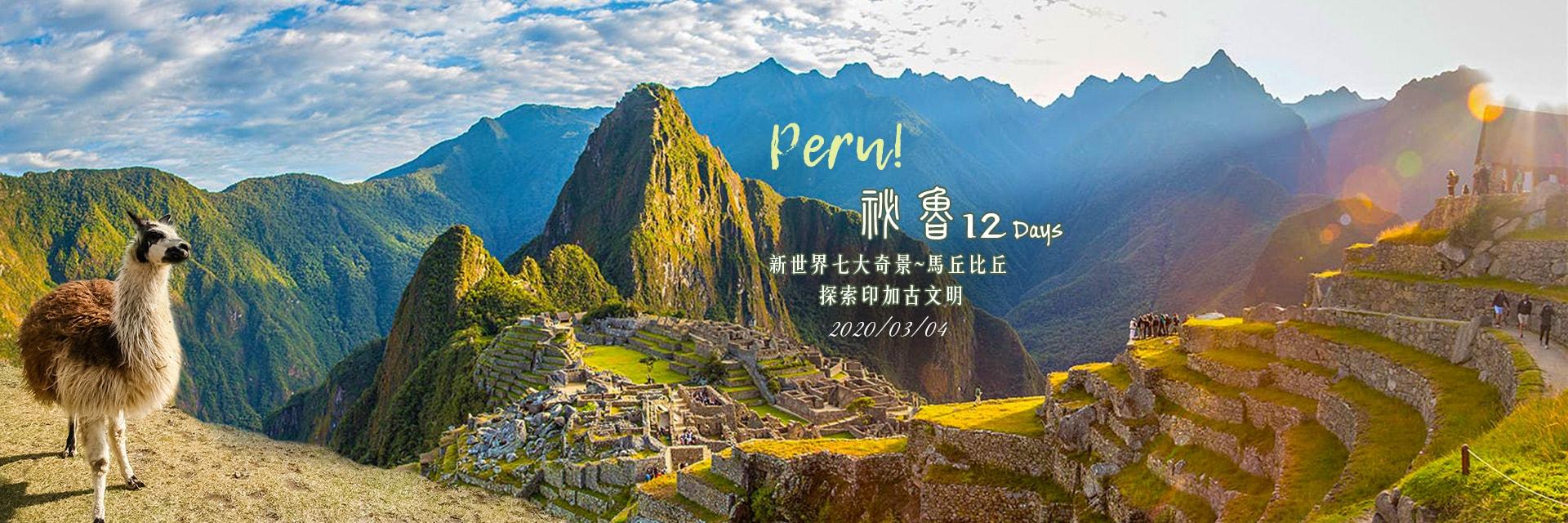 印加旅遊,秘魯旅遊,馬丘比丘