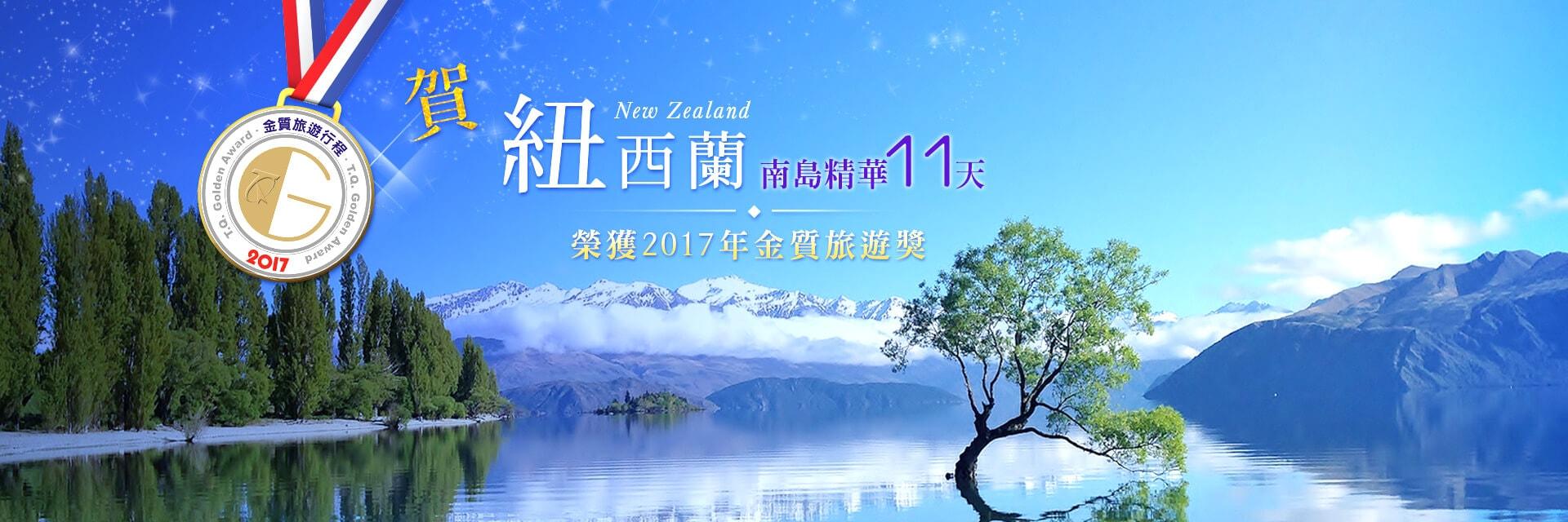 紐西蘭金質獎