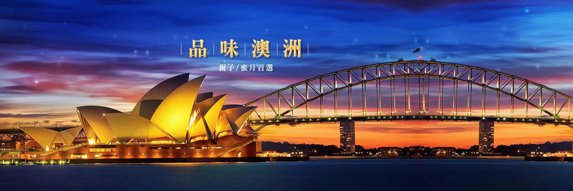 澳洲親子旅遊