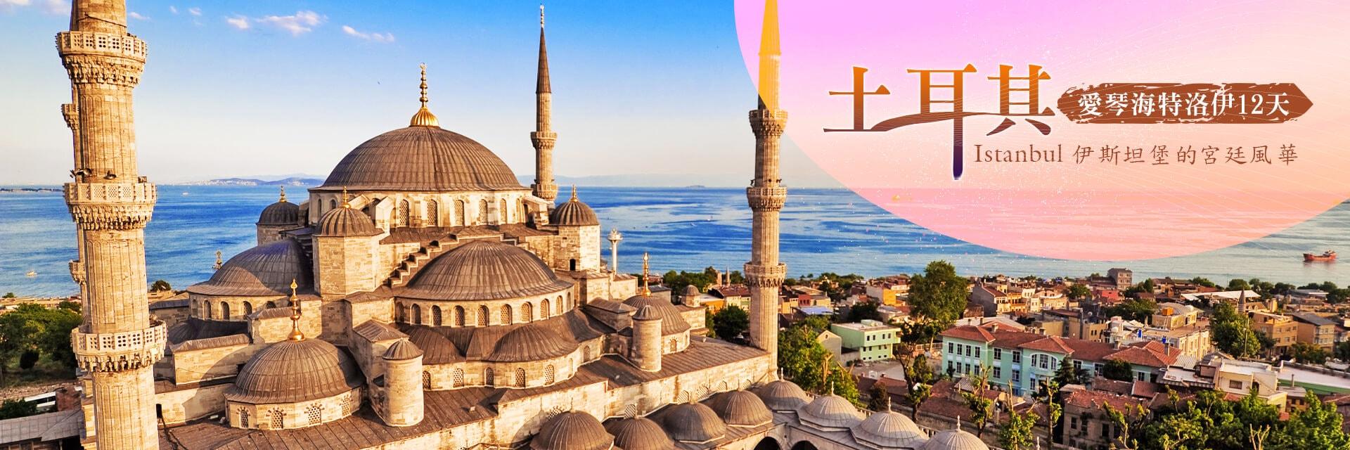土耳其、秘境、伊斯坦堡