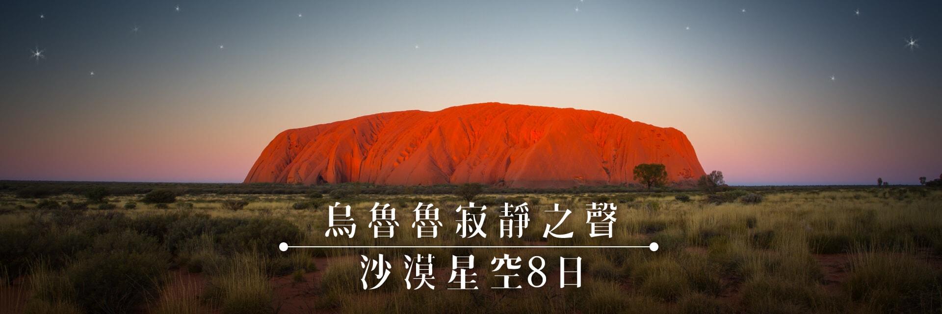 烏魯魯,澳洲旅遊