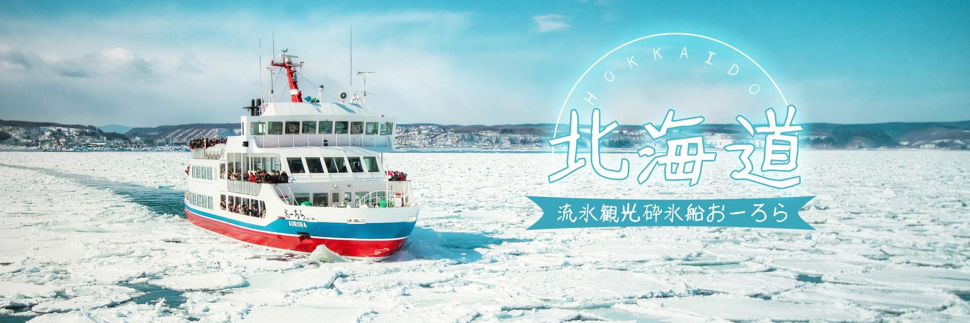 上順、日本、北海道、破冰船、網走市