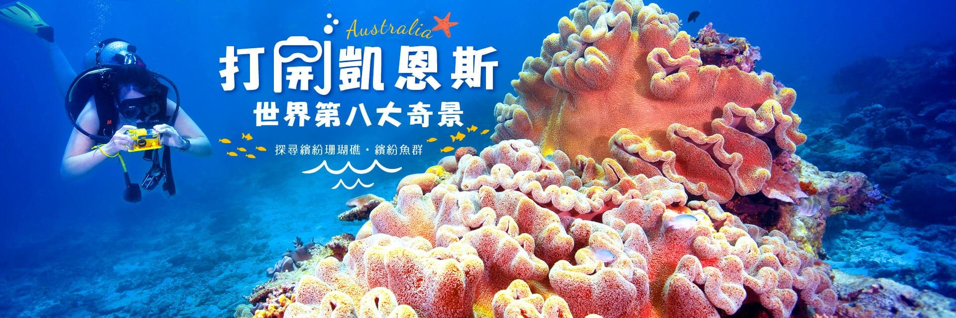 凱恩斯大堡礁,澳洲旅遊,創意澳洲