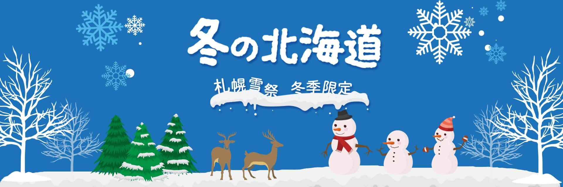 北海道,冬季,札幌雪祭