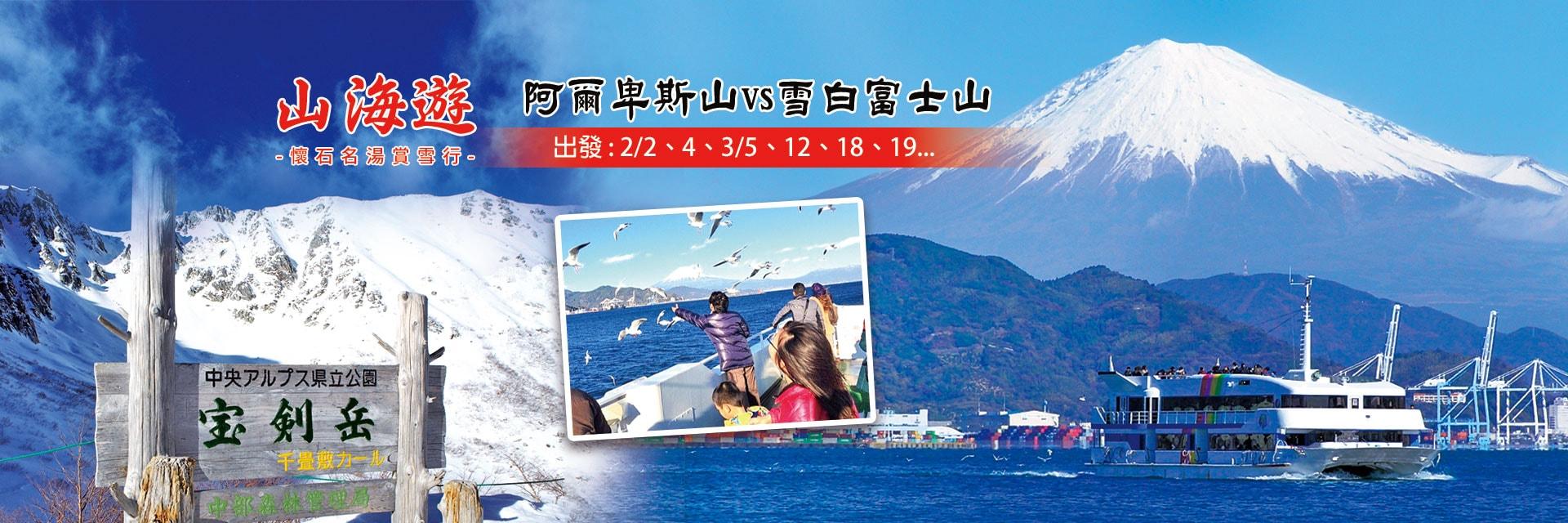 上順、山海遊、富士山、阿爾卑斯山