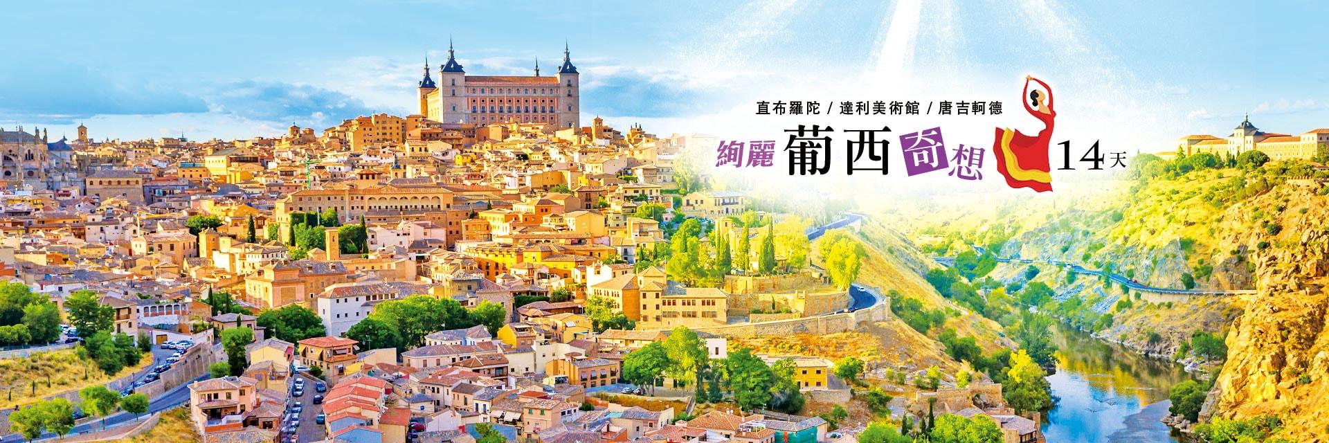 上順旅遊、葡萄牙、西班牙、達利美術館