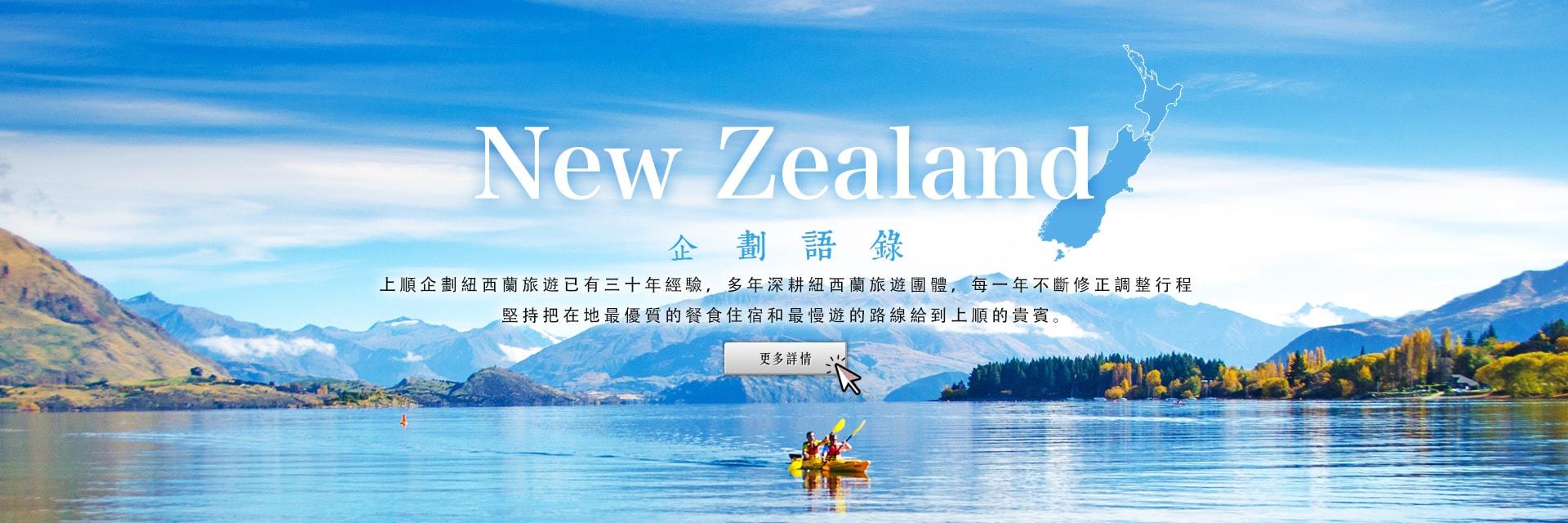 上順旅遊、紐西蘭、企劃語錄