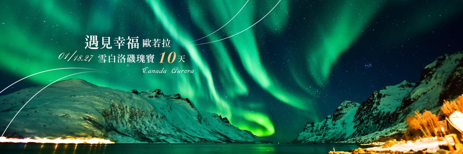 加拿大旅遊,極光之旅,歐若拉,極光旅遊,阿拉斯加