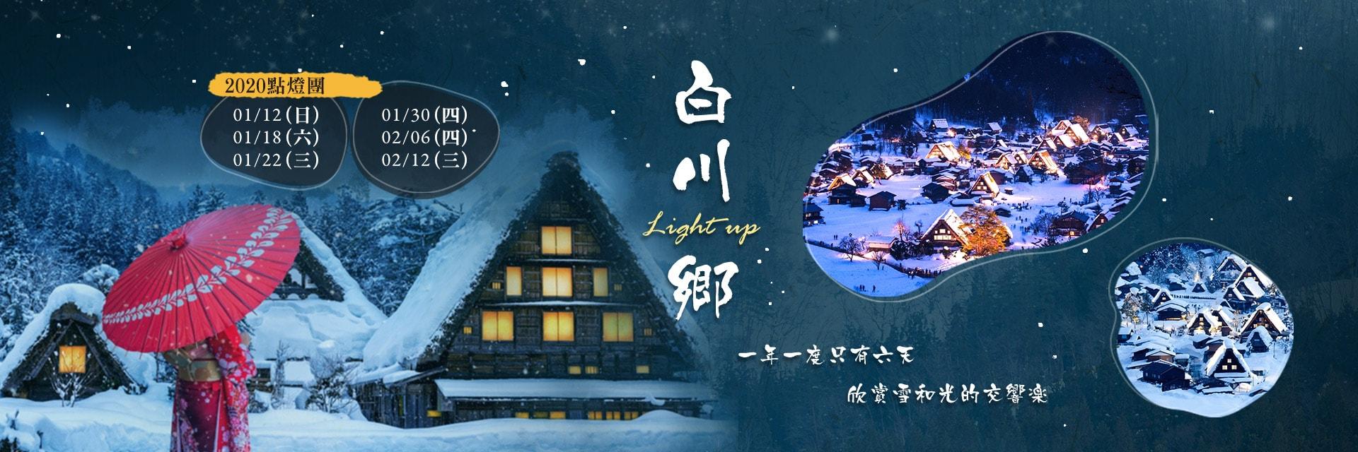 日本北陸,合掌村,點燈,冬季旅遊,冬季限定
