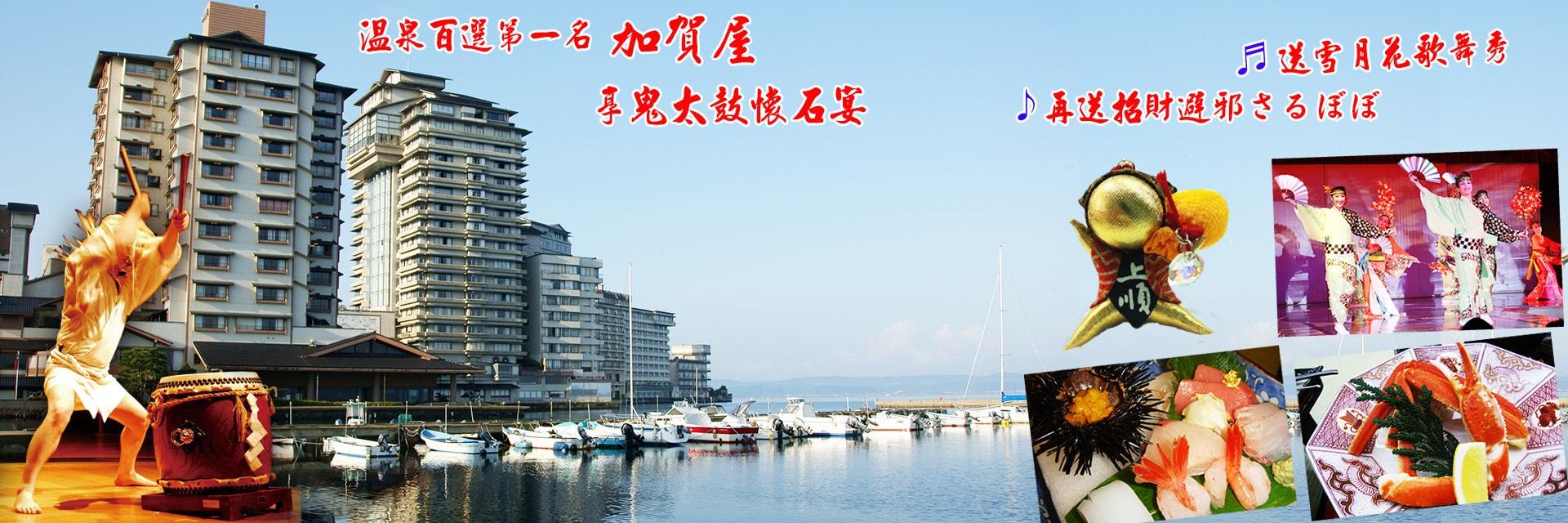 日本旅遊、加賀屋、新穗高纜車