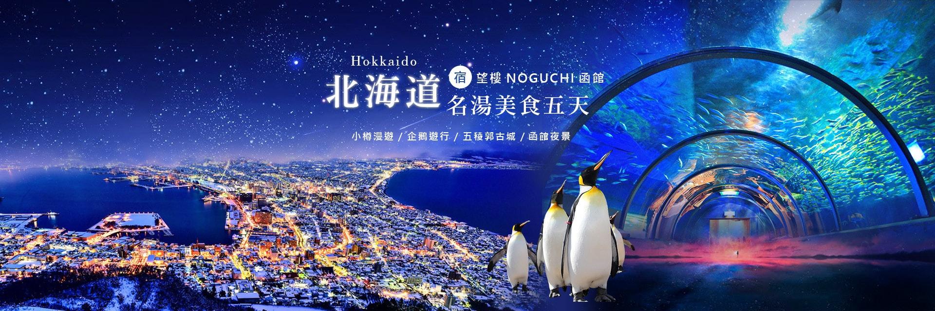 上順旅遊.北海道