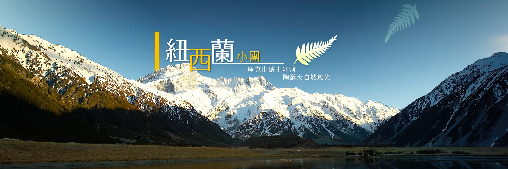 紐西蘭旅遊, 紐西蘭蜜月,紐西蘭南島旅遊, 紐西蘭北島旅遊,皇后鎮旅遊, 奧克蘭旅遊,OFF慢遊, 慢遊紐西蘭, 紐西蘭自由行