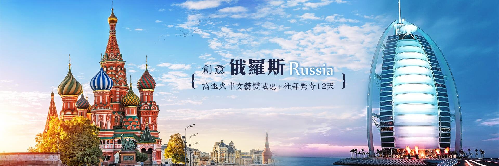俄羅斯杜拜旅遊