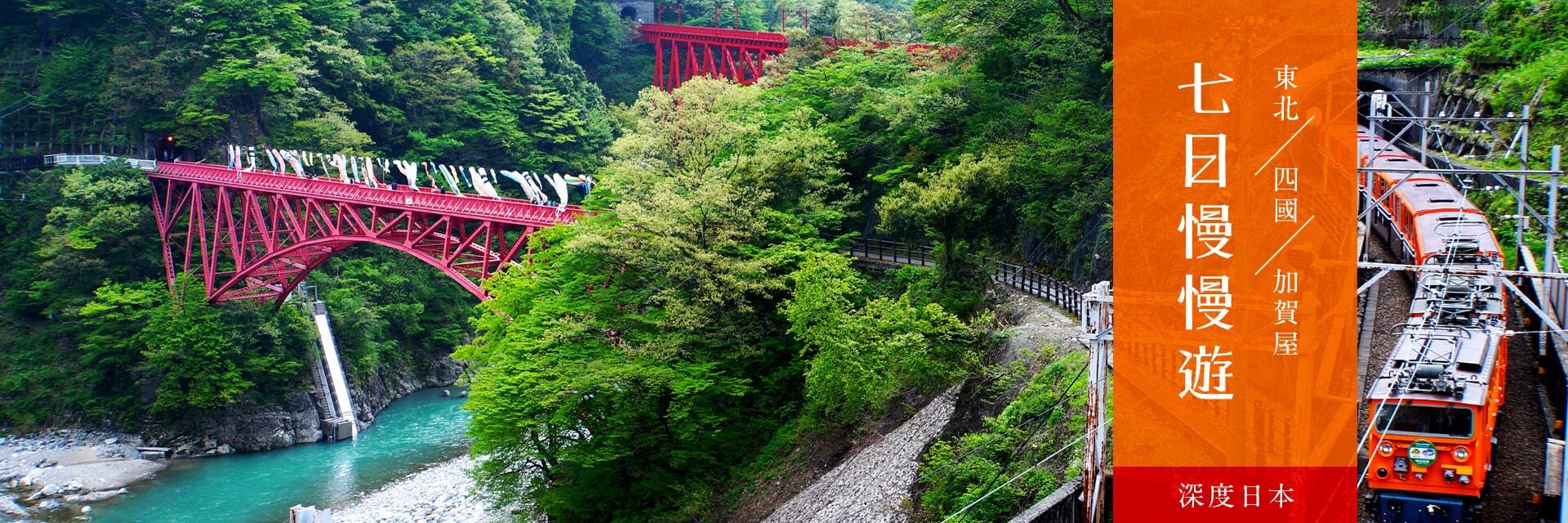 日本七日遊