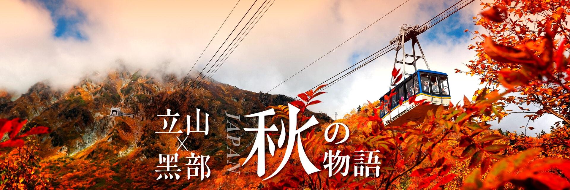 黑部立山,賞楓,紅葉,楓紅
