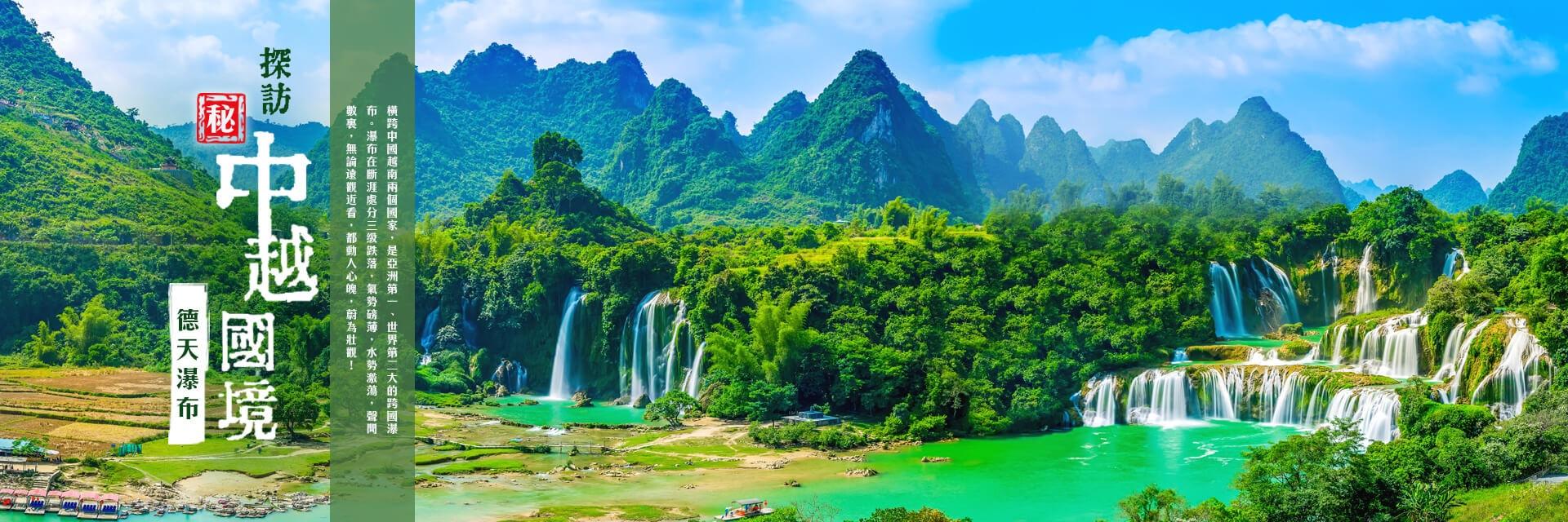 港澳大陸、最愛中華、中越國境、德天瀑布