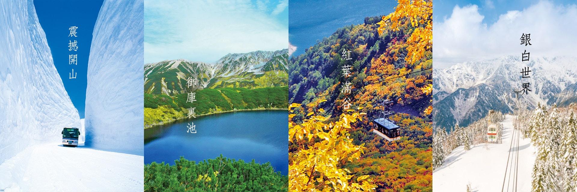 上順旅行社、日本旅遊、北陸、立山黑部