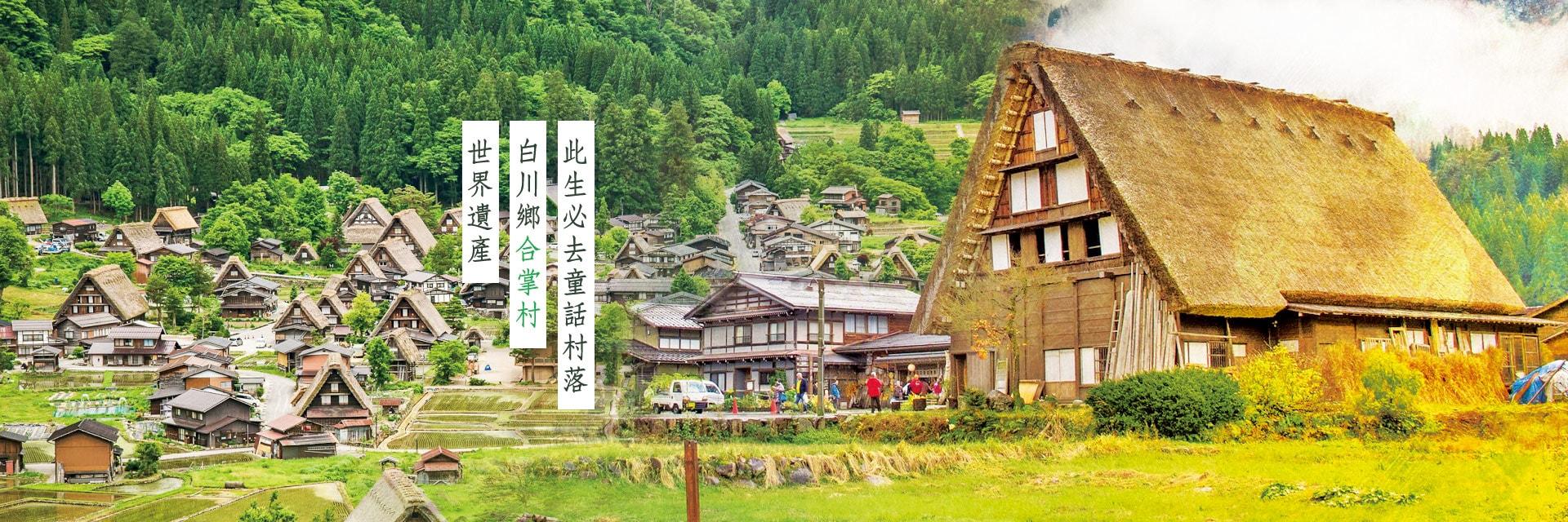 上順旅遊、日本旅遊、北陸、合掌村