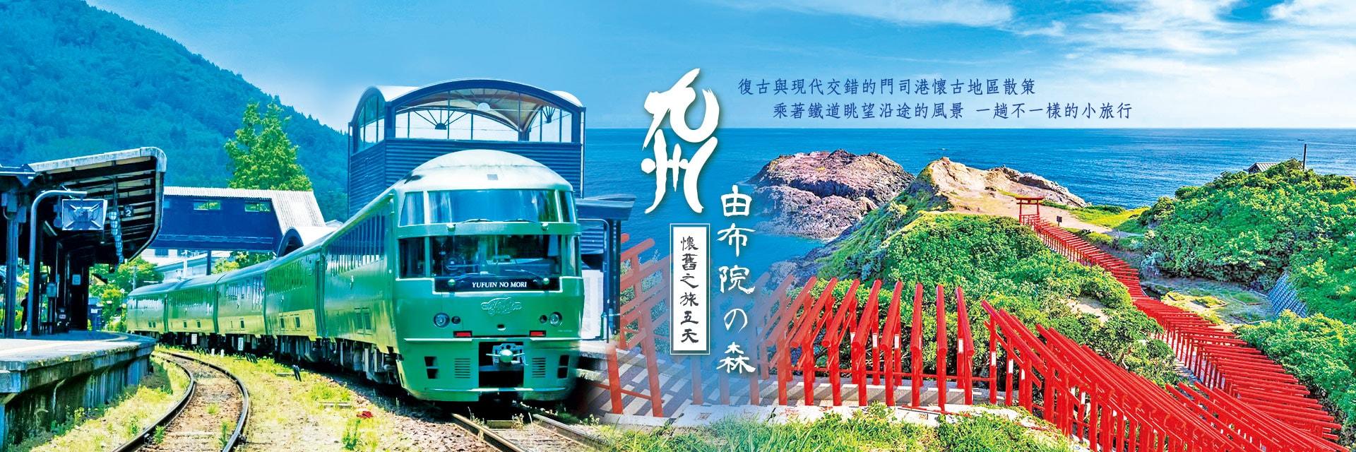上順旅遊、日本旅遊、九州