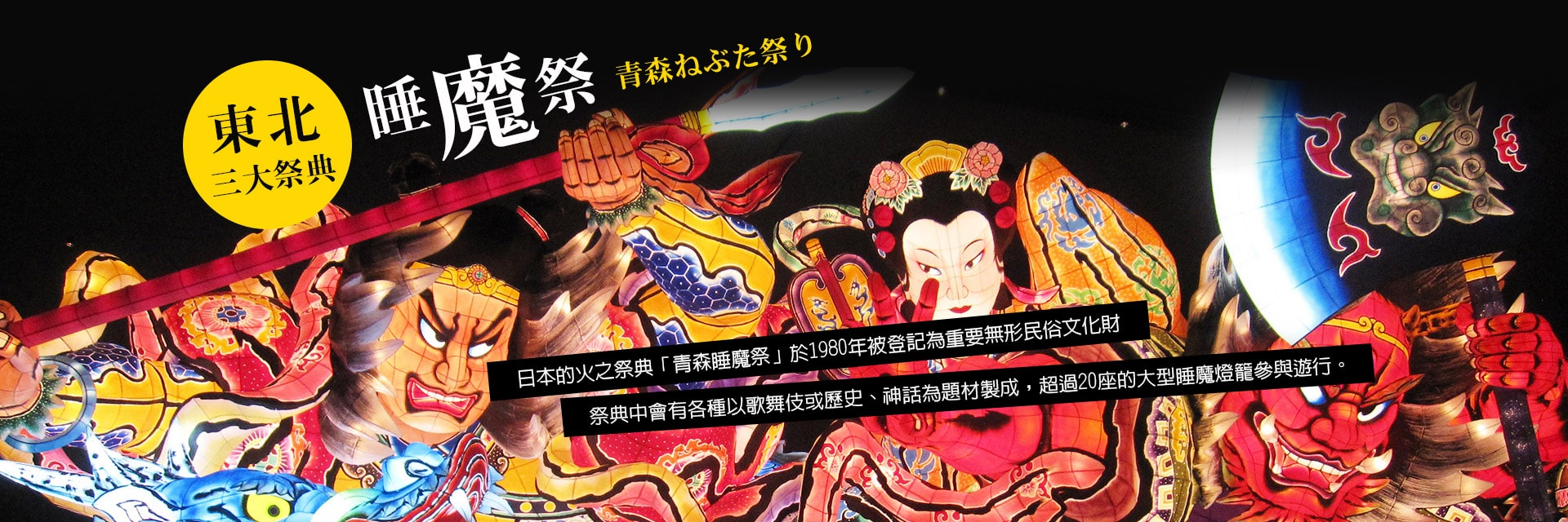 上順旅遊、日本旅遊、東北、睡魔祭