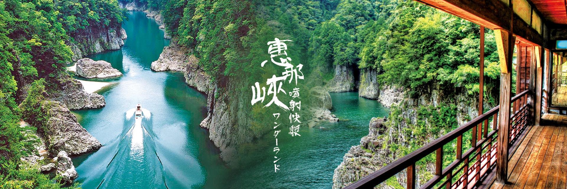 上順旅遊、日本旅遊、惠那峽