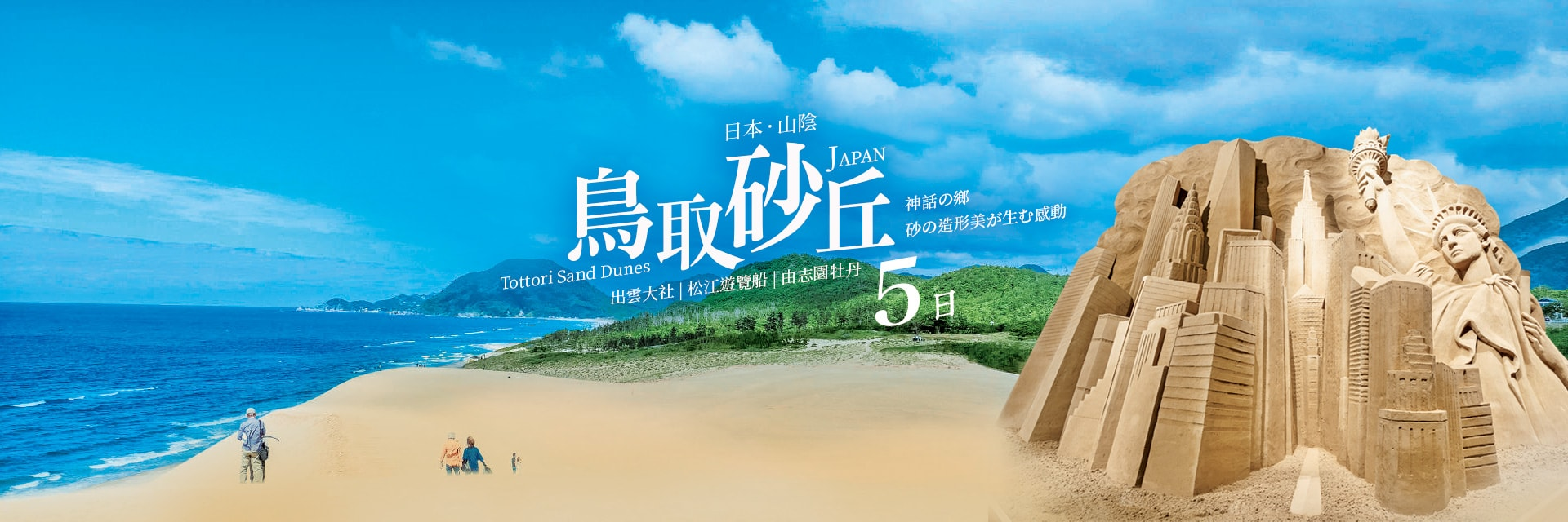 上順旅遊、日本旅遊、山陰山陽、鳥取砂丘