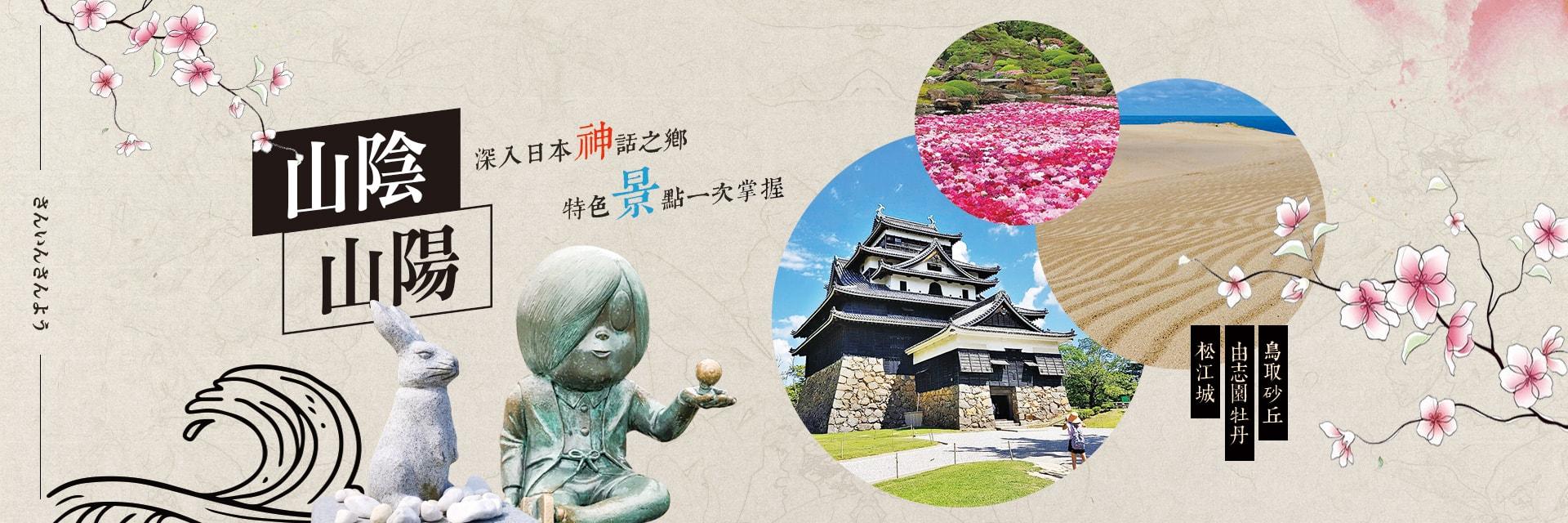 上順旅遊、日本旅遊、山陰山陽