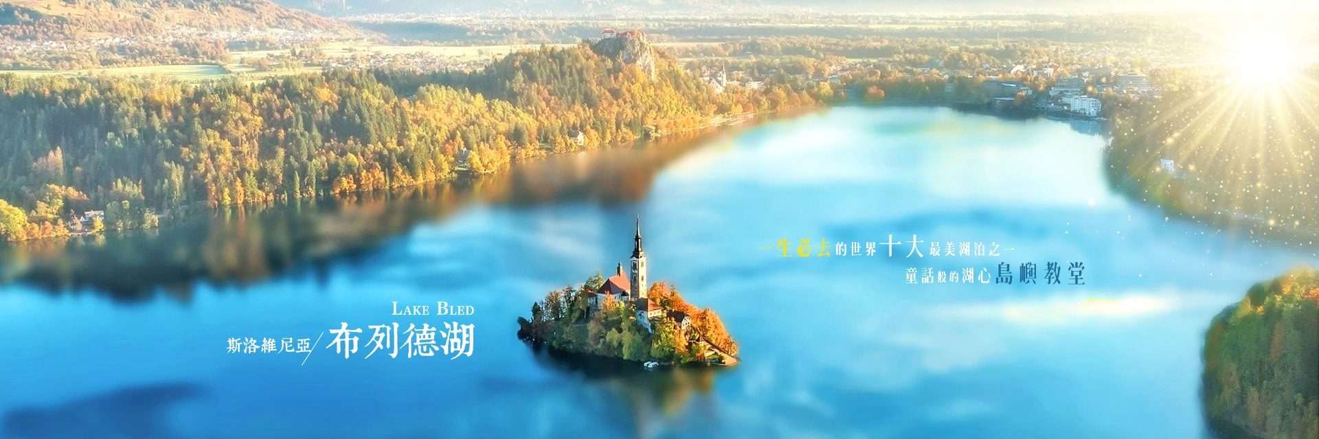上順、斯洛維尼亞、主題旅遊