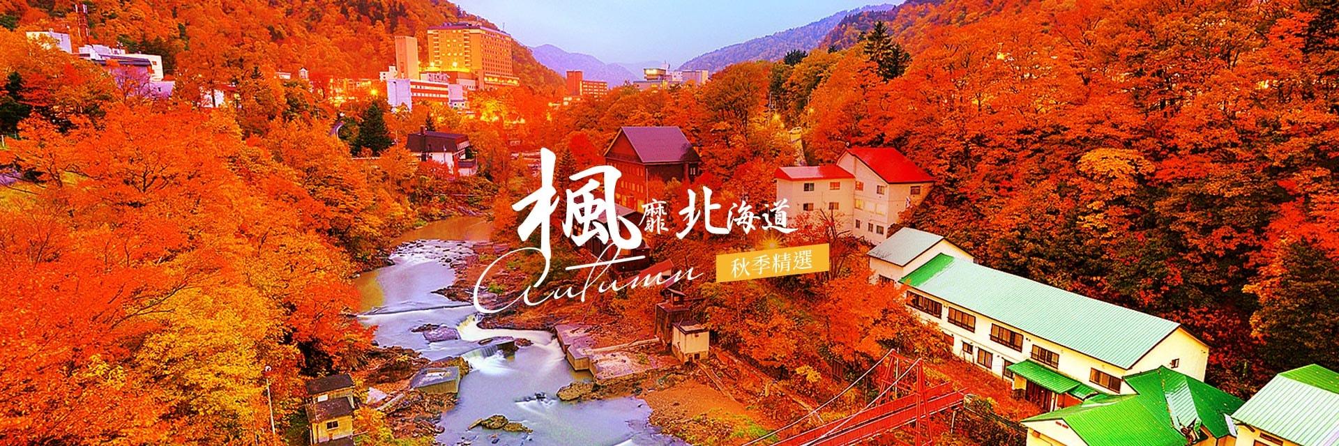 日本、北海道、秋天、賞楓