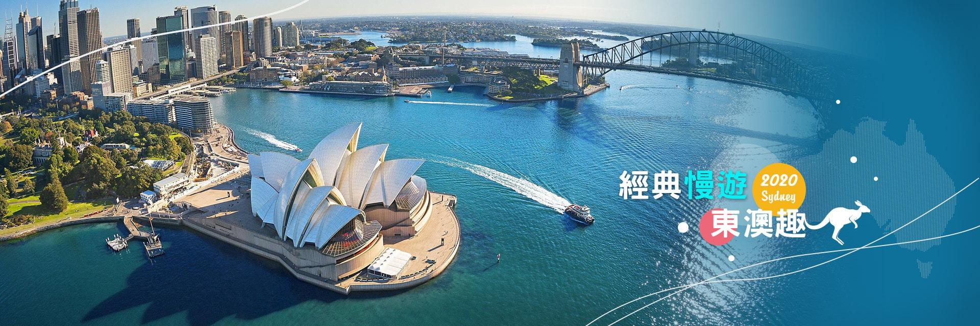 澳洲旅遊,雪梨旅遊,墨爾本旅遊,黃金海岸旅遊,布里斯本旅遊,阿德雷德旅 遊,南澳旅遊,西澳旅遊,上順旅行社