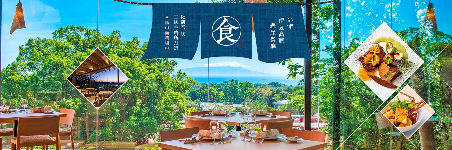 Mikuni伊豆高原