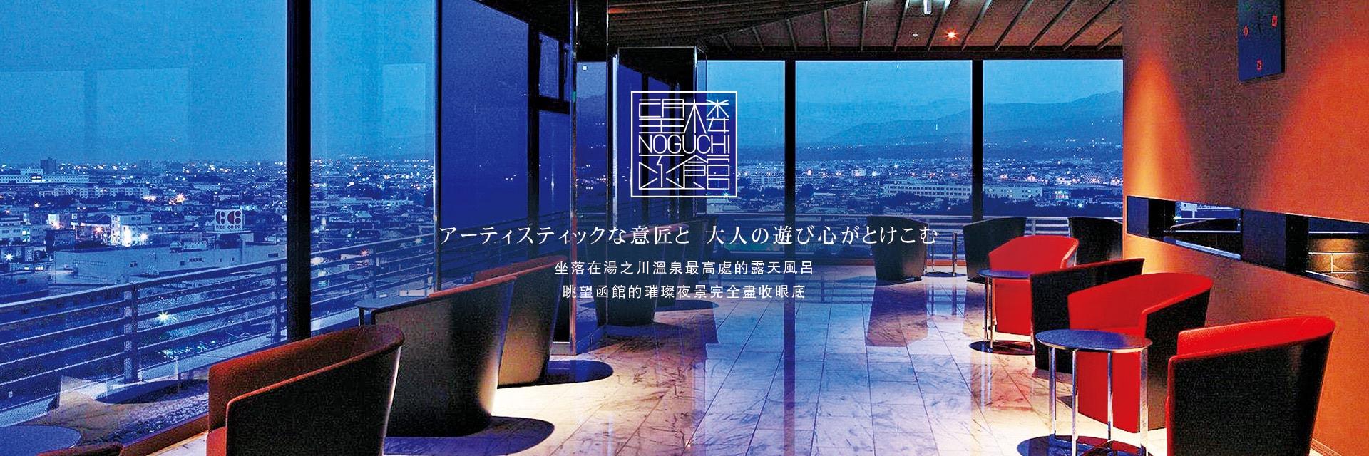 上順旅遊、日本旅遊、北海道、函館望樓