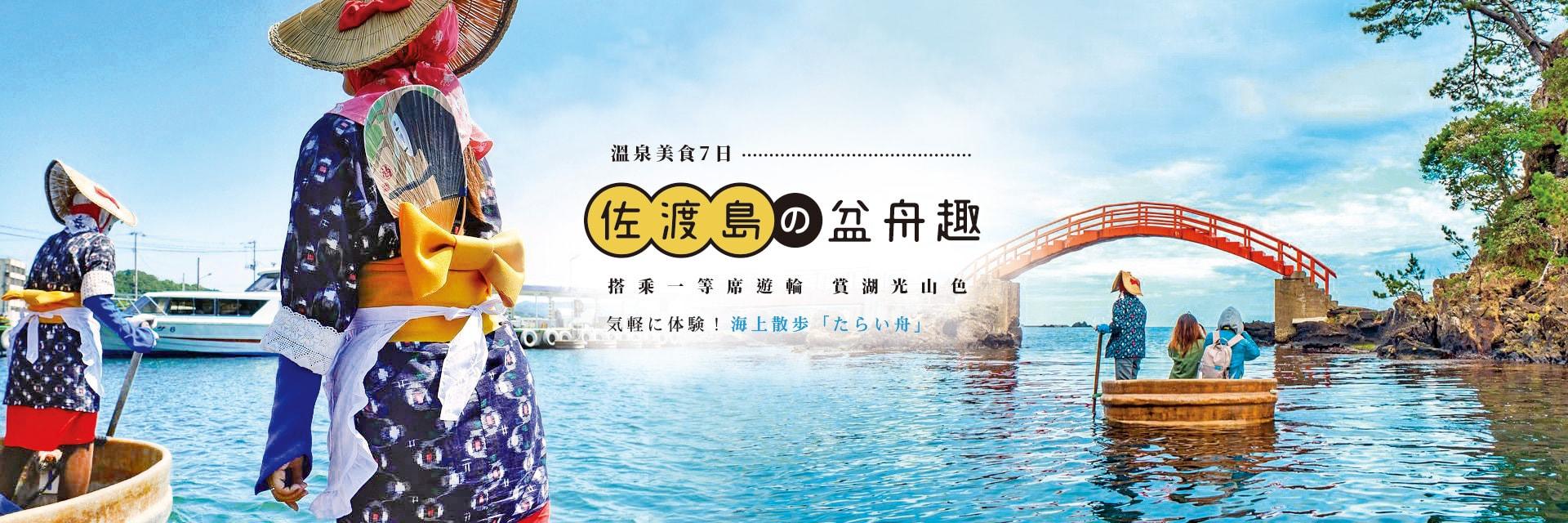 上順旅遊、日本旅遊、新瀉、佐渡島