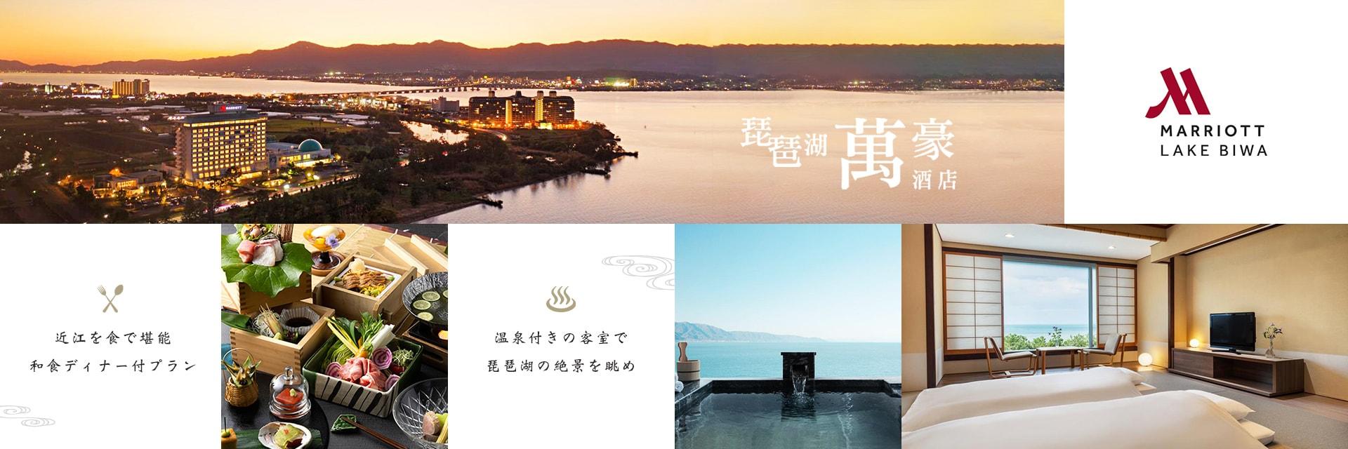 日本琵琶湖萬豪酒店