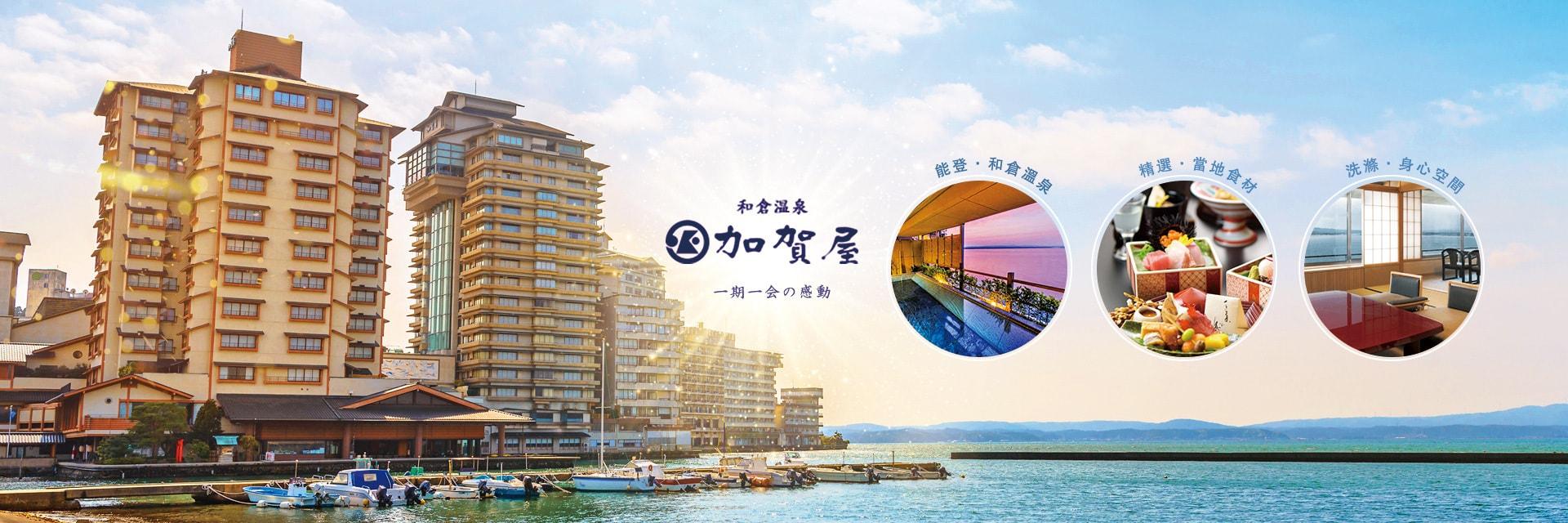 上順旅遊、日本旅遊、北陸、加賀屋