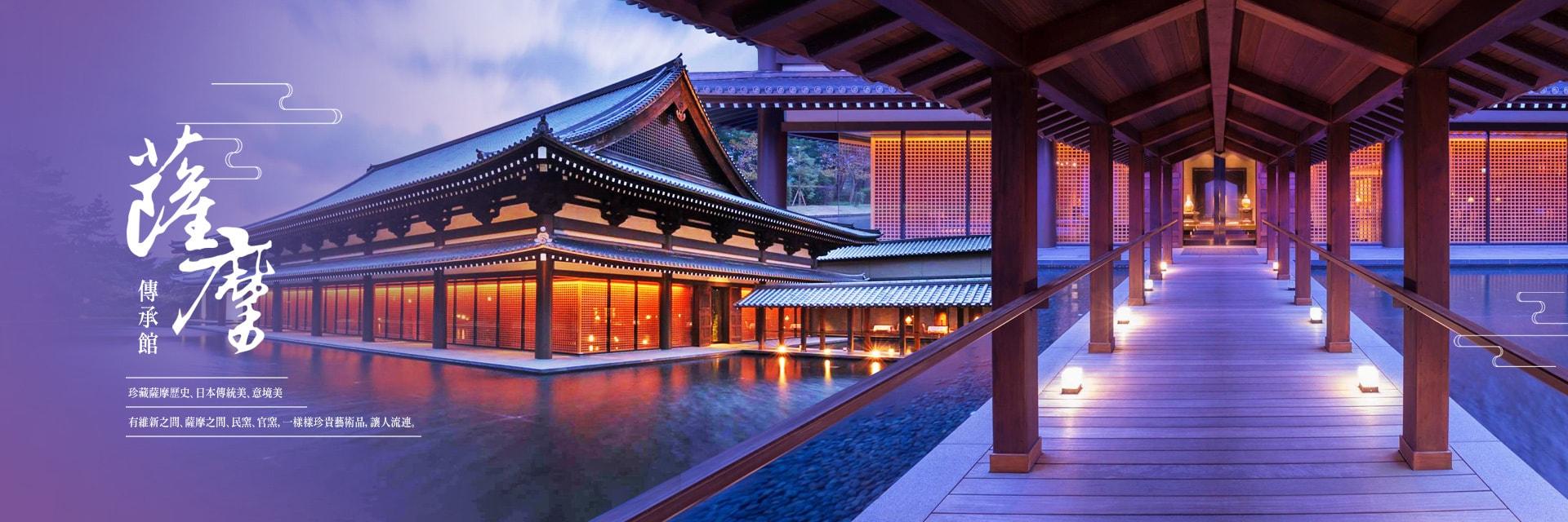 日本.九州.薩摩傳承館
