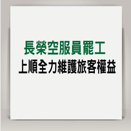 上順旅行社股份有限公司