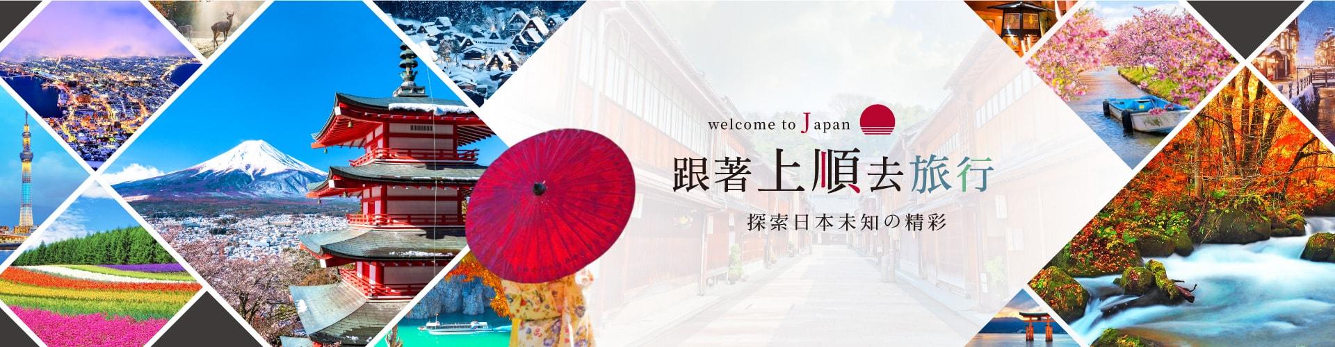 日本行程規劃