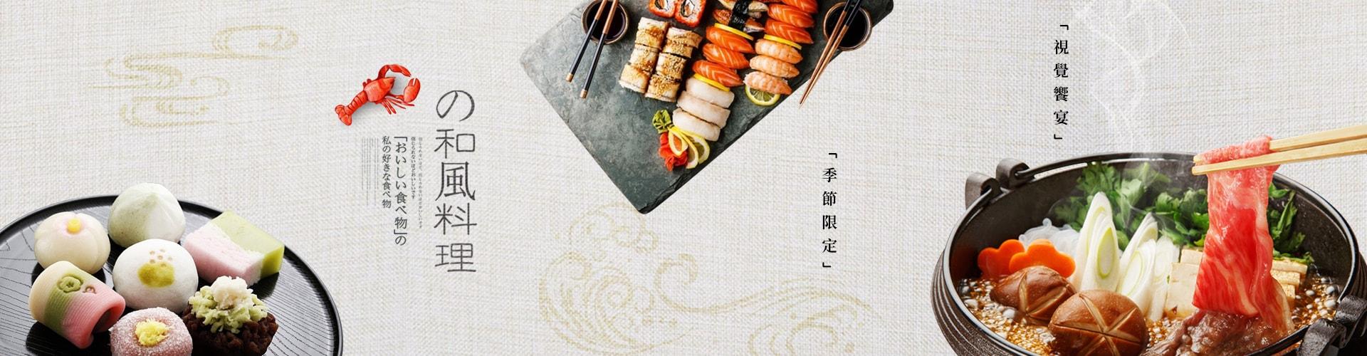 日本飲食習慣